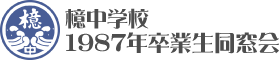 檍中学校1987年卒業生同窓会